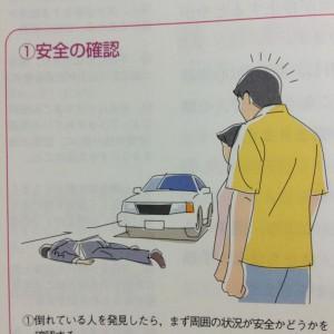 【ネタの宝庫】突っ込みどころが多すぎる学校の教科書w