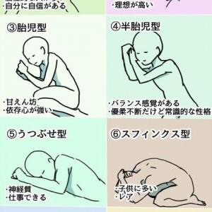 【診断テスト】1秒で判定!寝相だけでわかるアナタの性格
