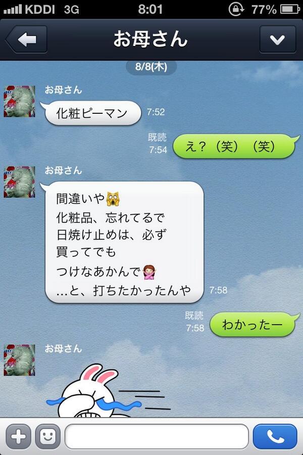 【LINE】『誤爆防止』の設定まとめ – 誤 ...