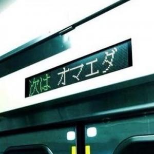 【画像】思わず二度見してしまいそうな電光掲示板(9枚)