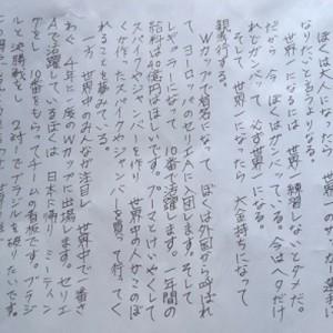 【衝撃】本田圭佑選手が小学生時代に書いた「将来の夢」が凄すぎる!