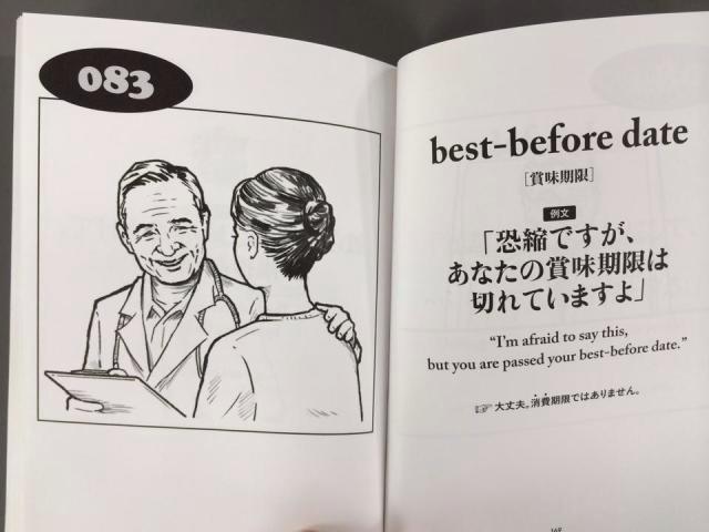 試験に出ない英単語】斬新 ...