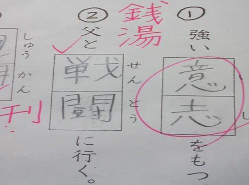 センス溢れる解答ばかり ... : 中学 漢字 : 中学