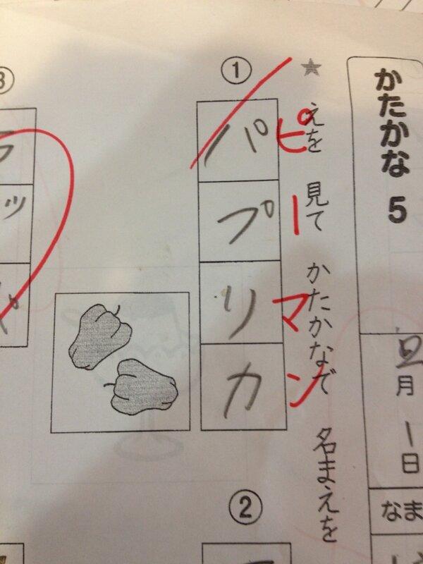 溢れる解答ばかり!テスト ... : 小学校 漢字テスト : 小学校