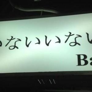 【インパクト大】店内の雰囲気が気になるスナック&バーの名前(看板9枚)