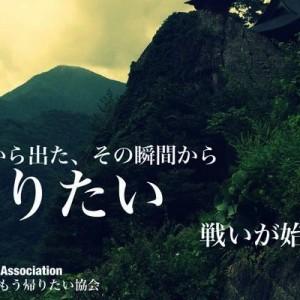 【早くお家に・・・】全日本もう帰りたい協会の画像がおもしろい(7枚)