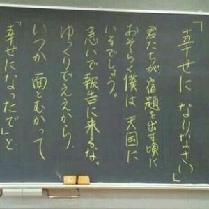 【先生からのメッセージ】教師たちが残した最後のテスト・宿題(4選)