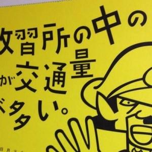 【いつだって全力】島根県を応援する自虐カレンダーが攻めすぎてる(8枚)