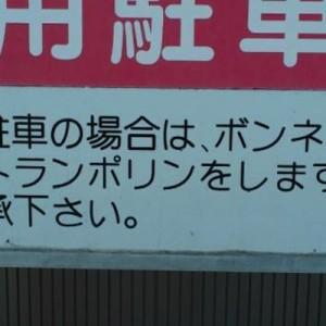 【ダメ、ゼッタイ】インパクトがありすぎる無断駐車禁止の看板(7枚+1)