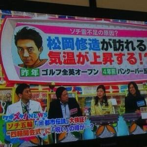 【なんでこうなるの】松岡修造氏が海外にいる←日本の気温が下がる(グラフ)