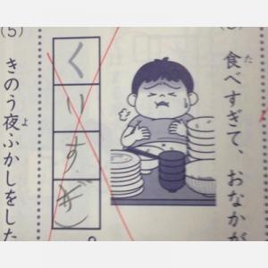 【発想力】気持ちがわからなくもない!子供たちの自由すぎる答案(13枚)
