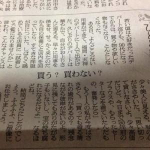 【すごく素敵】新聞の読者投稿欄に掲載された、98歳のおばあさんの文章