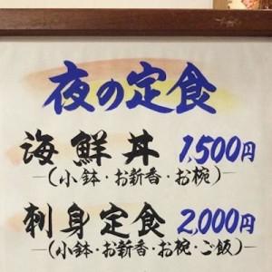 【全く気付かない】この1枚の看板には、見たことのない漢字が混ざっています