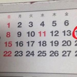【マジですか】2015年のカレンダーで確認した、朗報と悲報(5+1)