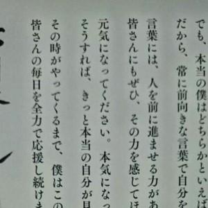 【胸が熱くなった】松岡修造カレンダーの「はじめに」で書いてあったこと