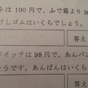 【教えて、先生】宿題で出された問題が色んな意味で難しすぎた(7枚)