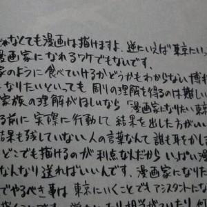【環境は関係ない】漫画家を目指し上京しようとする人へ向けた空知先生の言葉