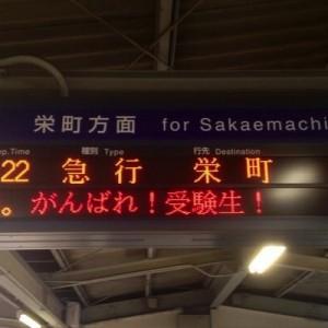 【がんばれ】電光掲示板に映し出された、駅からの「粋」なメッセージ(9枚)
