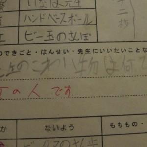 【恐れ入りました】生徒からの無茶ぶり!ノリが良すぎる先生の学級日誌8選