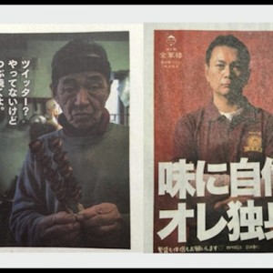 【センスが光る】宮城県女川町のポスターが「秀逸すぎる」と話題に(6枚)
