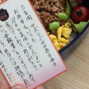【お母さん、ありがとう】文字から伝わる温もり!お弁当に手紙が…(7枚)