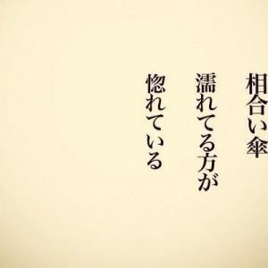 【淡い想いが湧き上がる】心が安らぐ「雨」に関するキャッチコピー(10個)