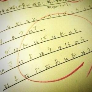 【先生から生徒へ】いつまでも胸に残る卒業前の最後のメッセージ(6枚)