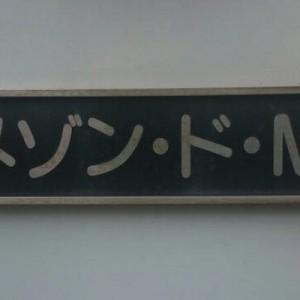 【魅惑の物件】マジか!ポテンシャルの高さを感じるマンション名(10枚)
