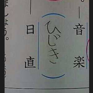 【思ったままに書きました】意外性では負けない!子どもたちの漢字の解答8枚