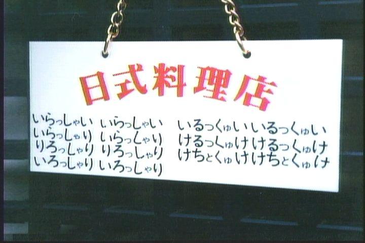 「おかしな 日本語表記」の画像検索結果