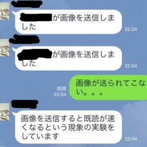 【実験は大成功】LINEですぐに既読をつけさせる方法が巧妙すぎる(笑)