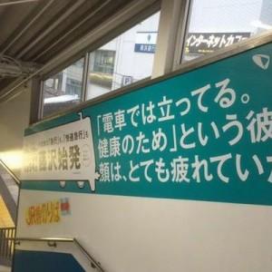 JRに対抗した小田急、激しすぎ(笑)藤沢駅の広告合戦が話題に