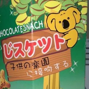 どういうことなの(笑)海外のチョットおかしな日本語【9枚】