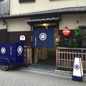 【これが、佐川!?】京都の景観に溶け込む「佐川急便」が素敵すぎると話題に