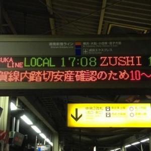 【駅&電車で】起こった見掛けた「えっ!?えぇ~?」な光景(9個)