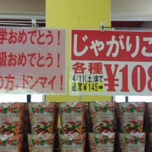 遊び心を詰め込みすぎ!日本女子大学の生協、『本女のポップ』(9枚)