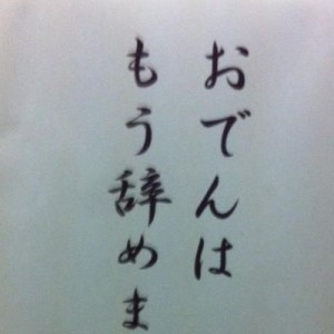 【その発想はなかった】辞書にはゼッタイに載らない秀逸な対義語(14連発)