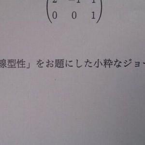 【解せぬ】よくわからないけどなんか凄い数学科の学生たちの日常(15連発)