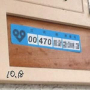 【あなたの家は大丈夫?】玄関や郵便受けにある要注意記号(マーキング)一覧