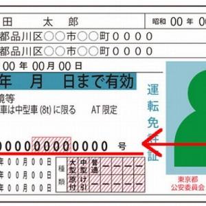【そうだったのか!】運転免許証に記載されている『12桁の番号』の意味