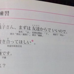 レベル高い(笑)香港に売ってた日本語学習テキストの例文がドラマチックすぎる