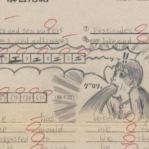 【発想が只者ではない】感性があふれすぎた教科書・プリントの落書き(11枚)