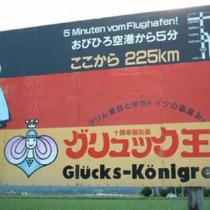 デカすぎ(笑)北海道の「広大さ」が改めてよくわかる画像【5枚】