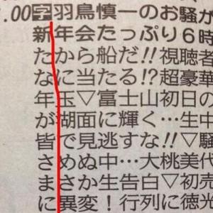 【恐れ入りました】新聞のラテ欄に仕込まれた「縦読み」が粋すぎる(7枚+1)