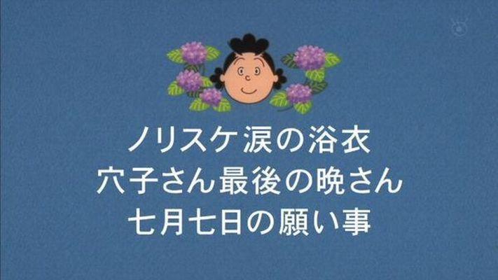 穴子 さん