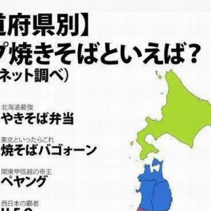 【バゴォーン…?】「都道府県別カップ焼きそばといえば?」が2つの意味で話題に