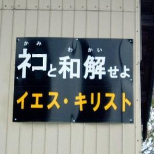 【じわじわ和む】「神」の文字が『ネコ』になっちゃってる画像(16枚)
