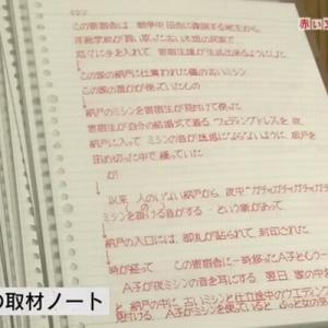 【過去にはグッドデザイン賞も】稲川淳二の「几帳面すぎるノート」が話題に(画像)