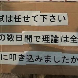 【フリーダム】自由すぎてなんかスゴイ京大生の「日常」(11選)