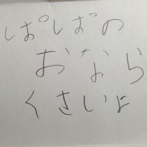 【明日も頑張れそうです】無邪気さが爆発!息子・娘からの愛ある「お手紙」9選